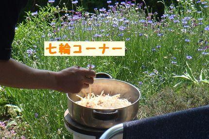 shichiri.jpg