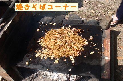 yakiso.jpg